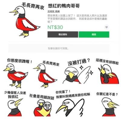 「想紅的鴨肉哥哥」LINE貼圖,台中鴨肉店罵人金句