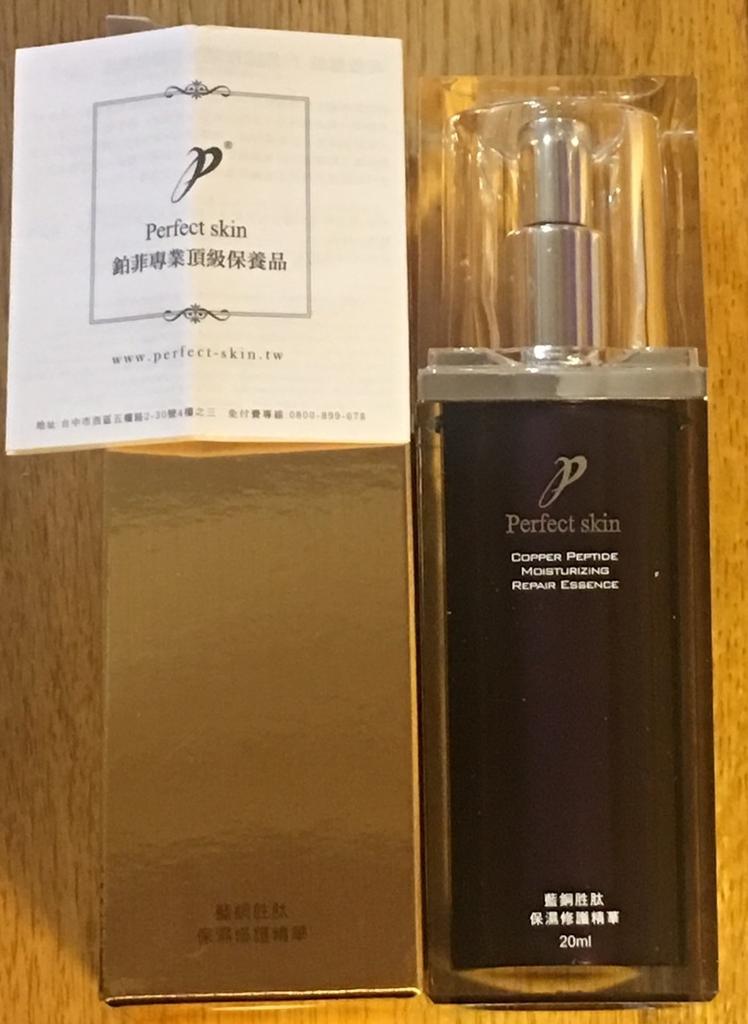 「藍銅胜肽保濕修護精華」藍藍Elena送好友專業頂級保養品禮物