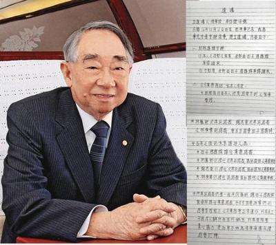 「張榮發遺囑手稿」關鍵3伏筆認證有效,張國煒獨得140億