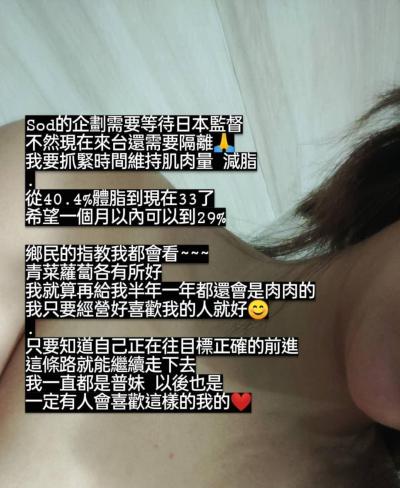 「暗黑網紅」吳夢夢宣布進軍SOD?最有爆發力的台灣女優!