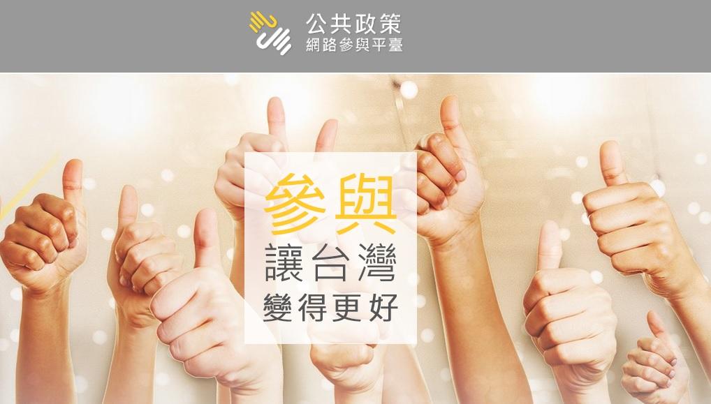 「公共政策」網路參與平臺,讓台灣變得更好