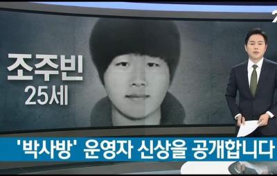 「南韓 N號房」未成年少女被逼拍性虐片,兇嫌被公開照片讓大家看清楚