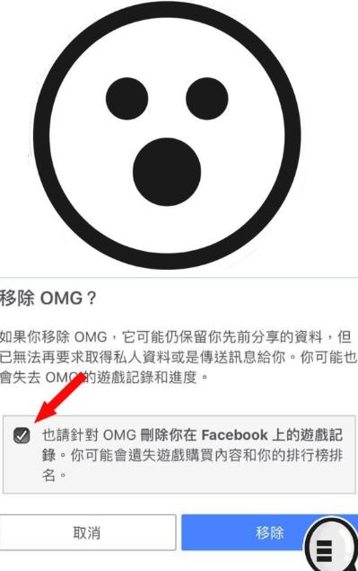 「FB遊戲OMG」立即停玩並刪除,涉收集資料、狂發垃圾訊息、強行扣錢