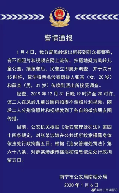 「兒童樂園」中國正妹高空裸拍流出,下一秒慘遭公安拘留