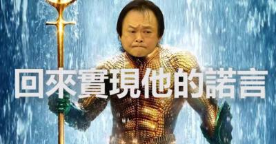 「王世堅跳海了」台預言政制家3次跳海變熟練