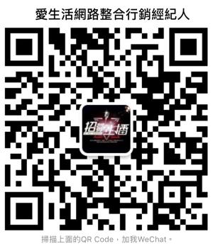 愛生活WeChat