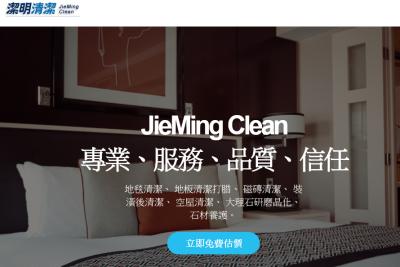 專業潔明清潔公司美容養護大理石拋光晶化、磨石地板清潔