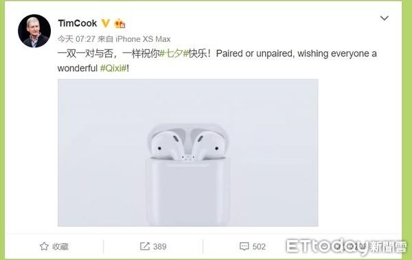 「蘋果庫克寫中文」搭配一張AirPods圖片,發文祝七夕快樂!