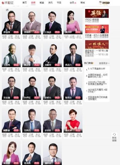 「上海仟和億」台灣捲入證券法,公安曝光涉案台灣分析師名單
