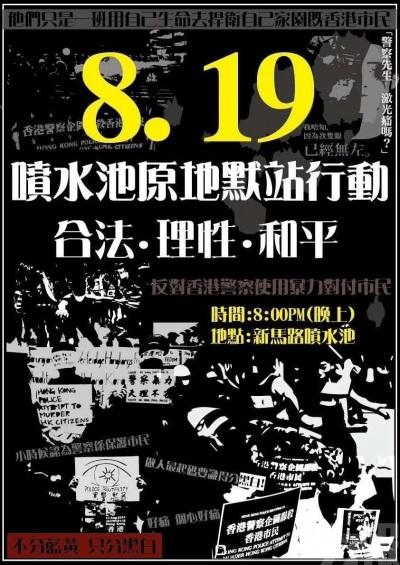 「819默站行動」澳門人聲討香港警察暴力對付港人的惡行