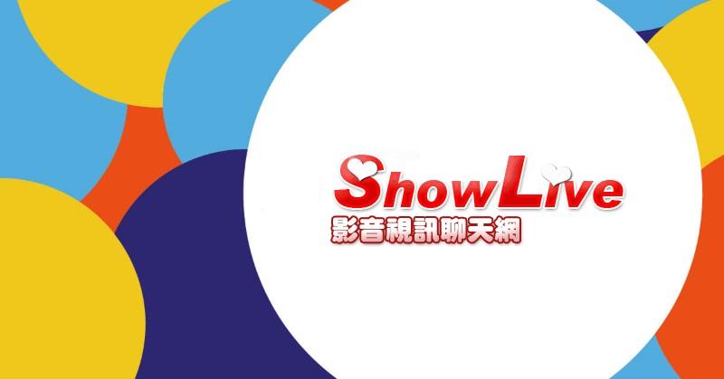 「ShowLive直播」網路視訊聊天室高薪誠徵經紀人、素人主播