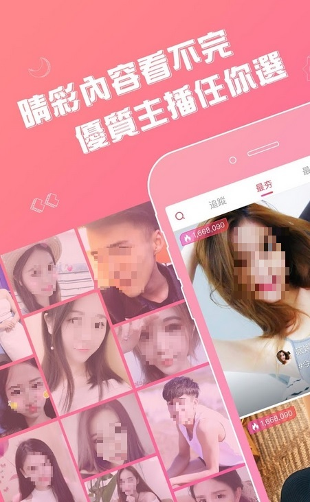 「MeMe直播」華人交友直播平台,新手訓練的好地方
