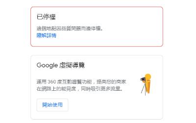 「Google商家」這個地點因品質問題而遭停權?解決辦法?