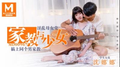 「陳凡騏 家教與少女」歌手拍MV又拍AV,沈娜娜讓他一夕爆紅!