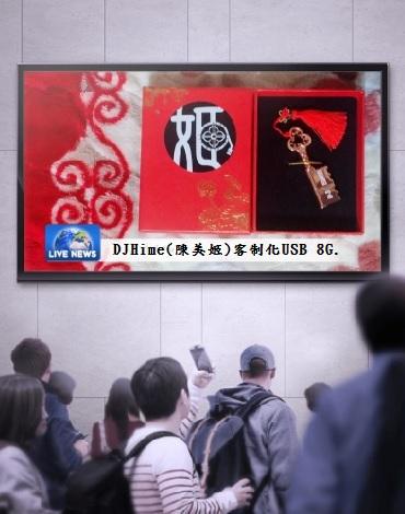 「DJHIME 陳美姬」新春情人贈送所有粉絲USB 8G客制化禮物