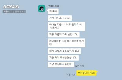 「南韓n號房」應徵促銷打工,誤入性剝削地獄