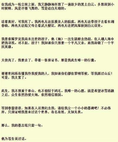 「李文亮遺書」被大量瘋傳?394字告別:我走了?