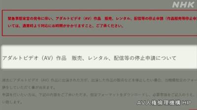 「逼迫女優拍片」日本成人界大恐慌?一萬支作品跟大家說掰掰!
