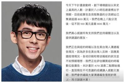 「台灣給世界的公開信」阿滴募資紐時廣告,網評太冗長提3建議