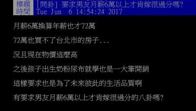 「男友月薪6萬才嫁」讓一名網友神回,全PTT暴動
