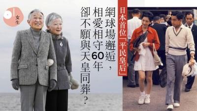「日本皇室」網球場邂逅,美智子相愛相守60年