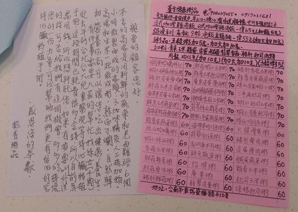 「稻香養生粥品」爺爺賺錢籌醫藥費,手寫信救4歲孫女