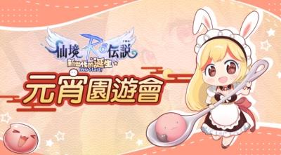 「元宵園遊會」月望燈謎OX每日更新題庫,RO新世代的誕生!