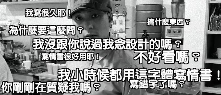 「打破極限」日本粉絲找咖啡叔叔,DJ宗華當一日翻譯員