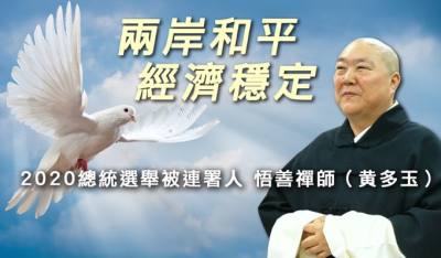 「出家人選總統」6字新法救台灣經濟奇蹟