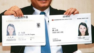 「新版身分證」8大功能台灣明年10月開始換發