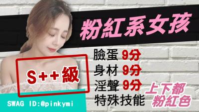 「SWAG女戰神」台灣素人大公開,PTT一致推薦粉紅系:米米