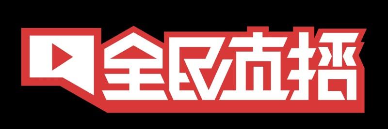 「全民直播」星探/經紀人誠徵台灣主播,遊戲、秀場、戶外做年輕人愛看的頻道