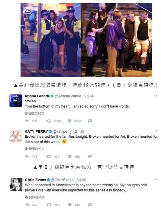 「英國巡演爆炸」亞莉安娜悲痛推文:心碎、無言以對