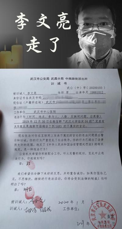「李文亮不治」網怒:欠他道歉,中國宣布禁止提這個人?