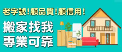 「大群搬家公司」雲林、嘉義、台南廢棄物處理推薦
