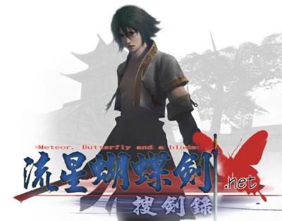 「流星蝴蝶劍.net」搜劍錄,改編自小說武俠動作遊戲