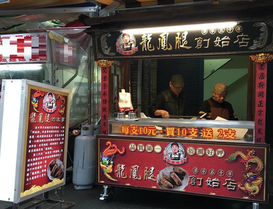 「阿義龍鳳腿創始店」瑞芳區民生街24號美食街廣場前