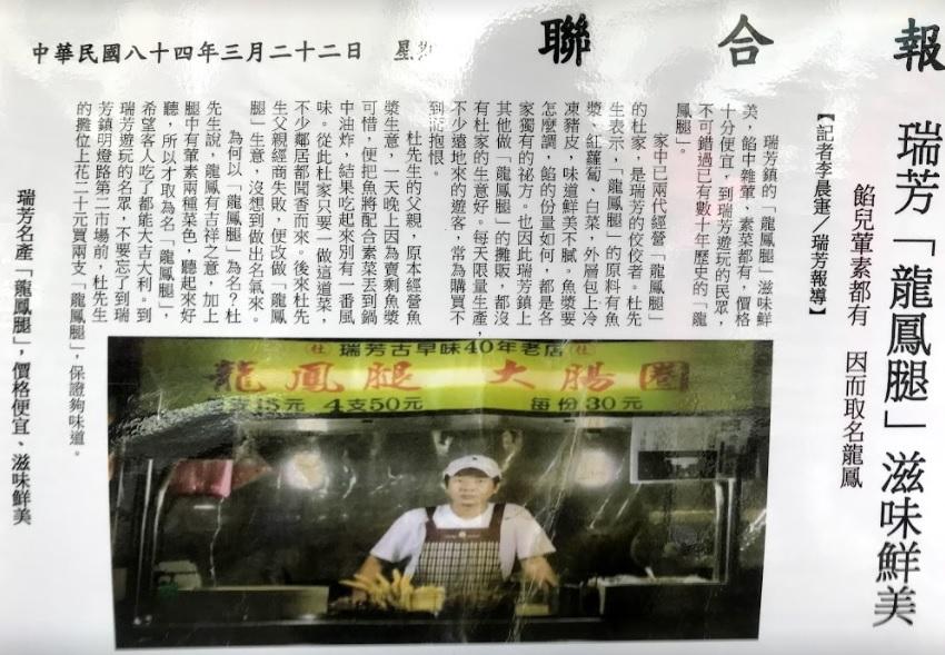 「龍鳳腿是什麼」推薦新北瑞芳區民生街24號阿義龍鳳腿創始店