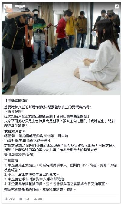 「台灣粉絲感謝祭」日片商企劃專屬汁男赴日啪啪女優