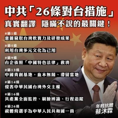 """""""「傳惠台26條」中共就是要分化台灣人,7"""