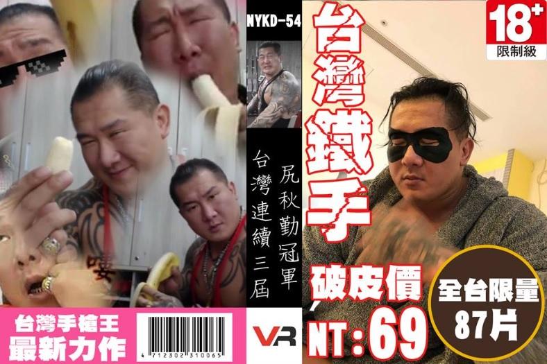 「飆悍館長」鐵手蝙蝠俠被人P成人封面圖,台灣鐵手4NI