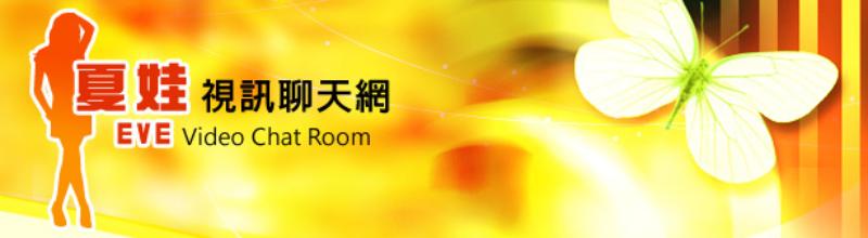 「夏娃直播」高薪誠徵台灣主播、經紀人,手機交友視訊聊天室