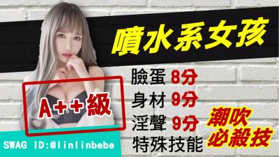 「SWAG女戰神」台灣素人大公開,PTT一致推薦噴水系:琳琳!