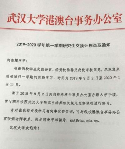 「精日台獨」他遭陸網民舉報,決定不去武漢大學當交換學生