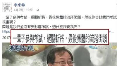 「李來希學歷」自稱考試過關斬將, 網友:查不到榜單資料?