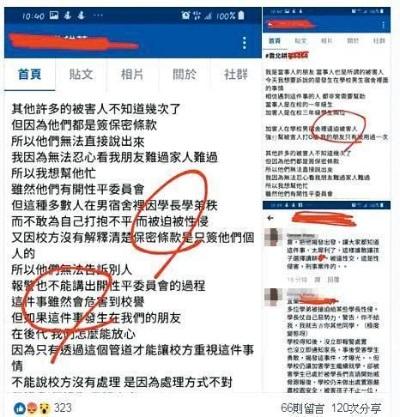 「真實SOD上演」猥褻、性侵爆不停,耕莘專校連環性醜聞