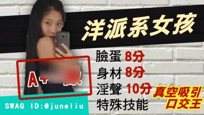 「SWAG女戰神」台灣素人大公開,PTT一致推薦洋派系:June Liu