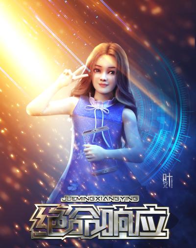「絕命響應」中國CG動畫,AI仿真智能人