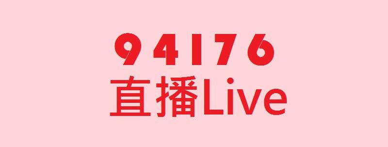 「94176直播」高薪誠徵台灣主播、經紀人,就是要一起手機視訊聊天室