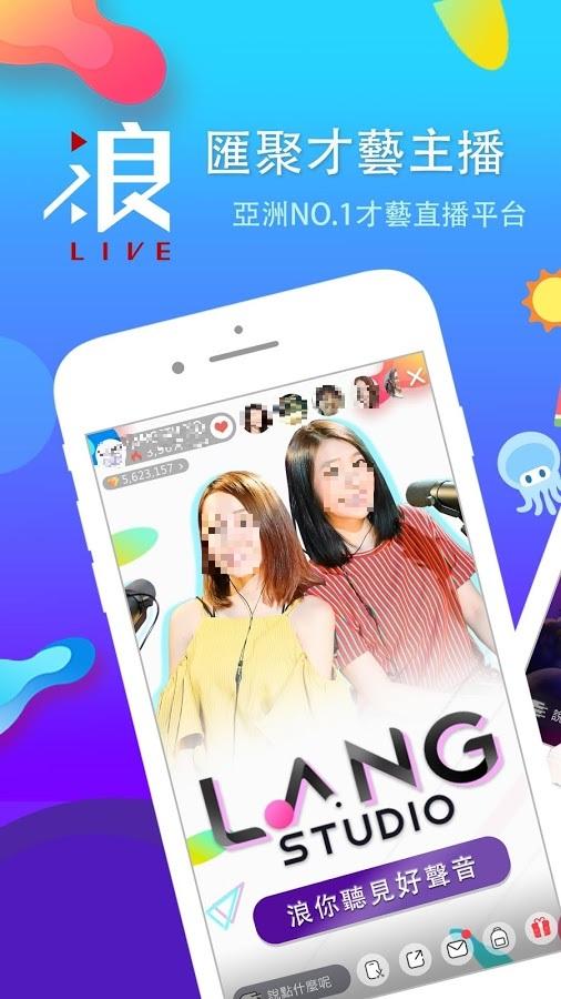 「浪Live直播」社交互動平台,亞洲才藝發展最佳選擇